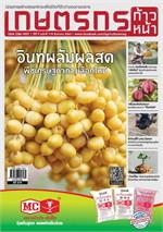 เกษตรกรก้าวหน้า ฉบับที่ 119 สิงหาคม 2563