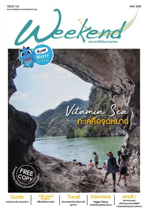 นิตยสาร Weekend ฉบับที่ 143 พฤษภาคม 2563 (ฟรี)