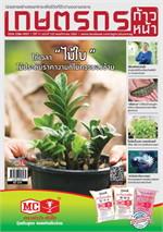 เกษตรกรก้าวหน้า ฉบับที่ 122 พฤศจิกายน 2563