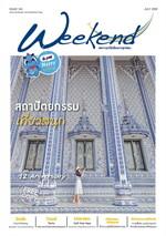 นิตยสาร Weekend ฉบับที่ 145 กรกฎาคม 2563 (ฟรี)