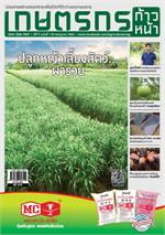 เกษตรกรก้าวหน้า ฉบับที่ 118 กรกฎาคม 2563