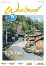 นิตยสาร Weekend ฉบับที่ 140 กุมภาพันธ์ 2563 (ฟรี)