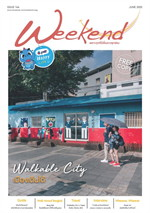 นิตยสารWeekend ฉ.144 มิ.ย 63(ฟรี)