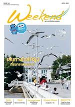 นิตยสารWeekend ฉ.142 เม.ย 63(ฟรี)