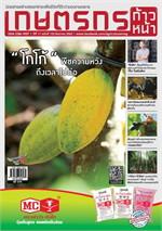 เกษตรกรก้าวหน้า ฉบับที่ 123 ธันวาคม 2563