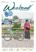 นิตยสารWeekend ฉ.147 ก.ย 63(ฟรี)