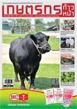 เกษตรกรก้าวหน้า ฉบับที่ 114 มีนาคม 2563