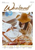 นิตยสารWeekend ฉ.148 ต.ค 63(ฟรี)