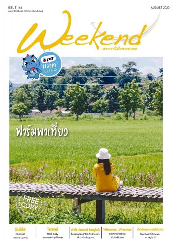นิตยสาร Weekend ฉบับที่ 146 สิงหาคม 2563 (ฟรี)