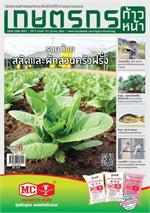 เกษตรกรก้าวหน้า ฉบับที่ 121 ตุลาคม 2563