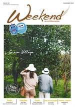 นิตยสารWeekend ฉ.149 พ.ย 63(ฟรี)
