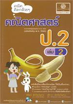 คณิตคิดกล้วยๆ คณิตศาสตร์ ป.2 เล่ม 2