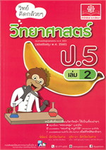 วิทย์คิดกล้วยๆ วิทยาศาสตร์ ป.5 เล่ม 2