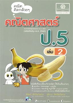 คณิตคิดกล้วยๆ คณิตศาสตร์ ป.5 เล่ม 2