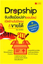 Dropship จับเสือมือเปล่าออนไลน์เปิดร้านไม่มีของก็ ขายได้