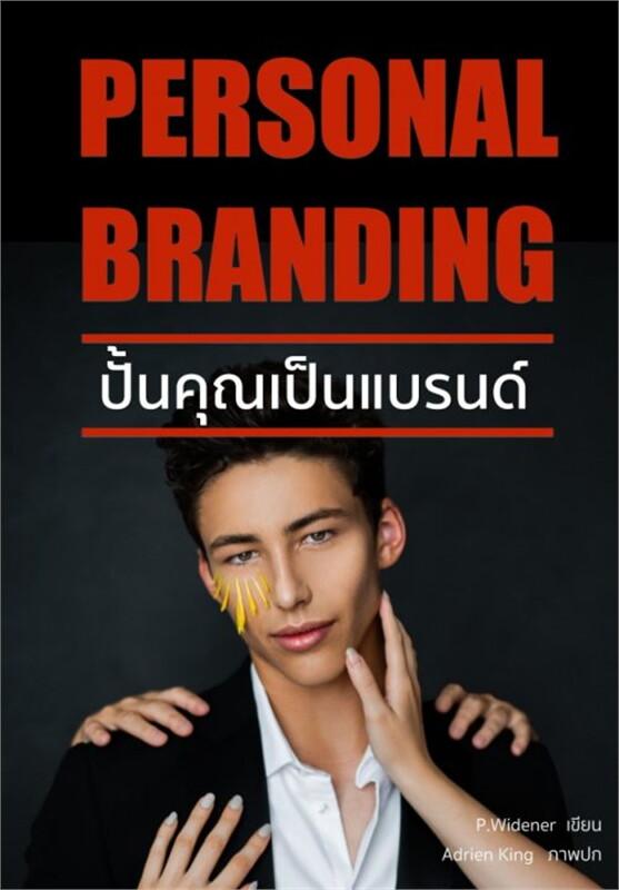 Personal Branding ปั้นคุณเป็นแบรนด์