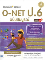 สรุปหลักคิดพิชิตสอบ O-NET ป.6 มั่นใจเต็ม 100 ฉบับสมบูรณ์