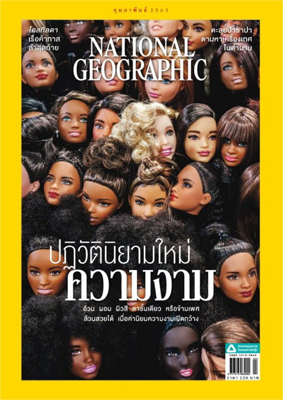 NATIONAL GEOGRAPHIC ฉบับที่ 223 (กุมภาพันธ์ 2563)