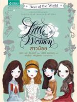 สาวน้อย (Little Women)
