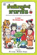 อ่านนิทานเรียนรู้ภาษาจีน (3 ภาษา จีน-อังกฤษ-ไทย)