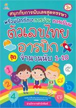 สนุกกับการนับเลขสุดหรรษาพร้อมฝึกทักษะการอ่าน การเขียน ตัวเลขไทย-อารบิก ชุด จำนวนนับ 1-10