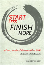 START LESS FINISH MORE สร้างความคล่องตัวเชิงกลยุทธ์ด้วย OKR