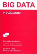 BIG DATA = BUZZWORD บิ๊กดาต้า ไม่ใช่แค่คำกล่าวลอยๆ