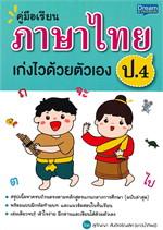 คู่มือเรียน ภาษาไทย ป.4 เก่งไวด้วยตัวเอง