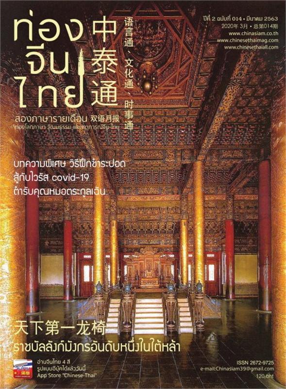 ท่องจีนไทย มีนาคม 2563