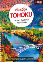 เที่ยวญี่ปุ่น TOHOKU