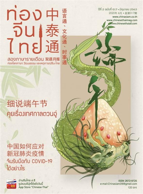 ท่องจีนไทย มิถุนายน 2563