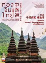 ท่องจีนไทย ตุลาคม 2563