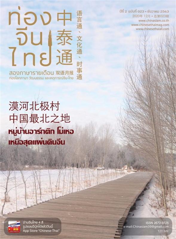 ท่องจีนไทย ธันวาคม 2563