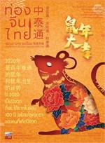 ท่องจีนไทย กุมภาพันธ์ 2563