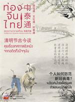 ท่องจีนไทย เมษายน 2563