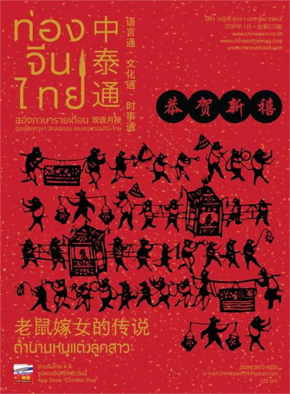 ท่องจีนไทย มกราคม 2563