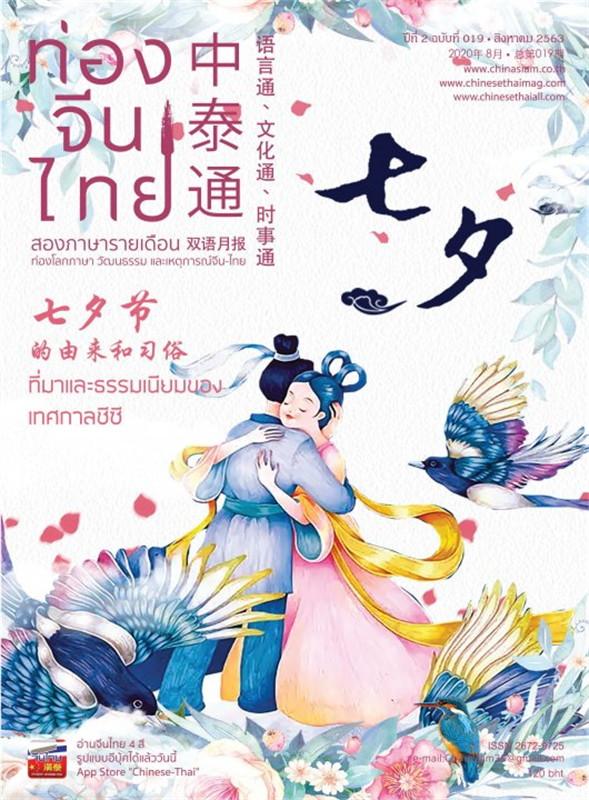 ท่องจีนไทย สิงหาคม 2563