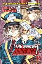 THE GENTLEMEN ALLIANCE -CROSS- เล่ม 6