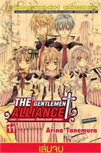 THE GENTLEMEN ALLIANCE -CROSS- เล่ม 11 (เล่มจบ)