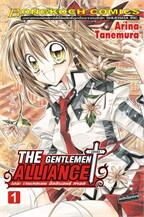 THE GENTLEMEN ALLIANCE -CROSS- เล่ม 1