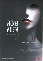 สวยสยอง Kasane เล่ม 11