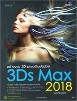 สร้างงาน 3D และแอนิเมชันด้วย 3Ds Max 2018 ฉบับสมบูรณ์