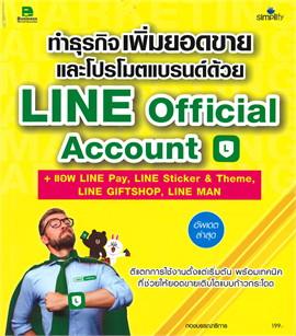 ทำธุรกิจเพิ่มยอดขายและโปรโมตแบรนด์ด้วย LINE Official Account