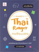 Thai Ranger ภาษาไทย ม.ปลาย (ฉบับปรับปรุง)