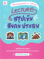 LECTURE สรุปเข้ม สังคม ประถม