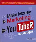 Make Money บวก Marketing เพื่อเป็น You TubeR แบบครบสูตร