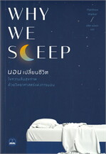 WHY WE SLEEP นอนเปลี่ยนชีวิต