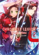 CHRONICLE LEGION โครนิเคิล เรกิออน องค์ชายกับราชาราชสีห์ เล่ม 2
