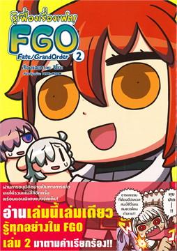 รู้เฟื่องเรื่องเฟต! FGO เล่ม 2 (Mg)