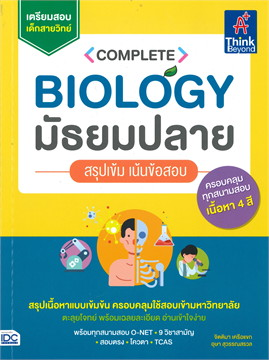 COMPLETE BIOLOGY มัธยมปลาย สรุปเข้ม เน้นข้อสอบ